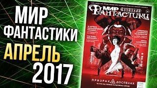 """Журнал """"Мир Фантастики"""" - Апрель 2017"""