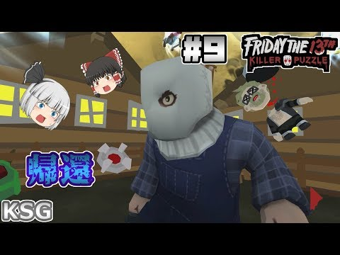 #9【Friday the 13th Killer Puzzle】帰還【ホラーパズルゲーム】【ゆっくり実況】