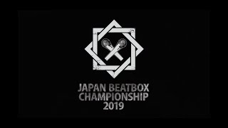 Japan Beatbox Championship 2019【公式発表】