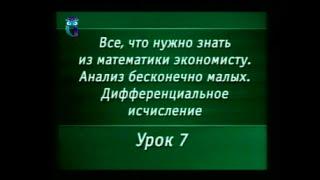 Математика. Урок 4.7. Дифференциальное  исчисление. Предел функции. Разрывы функций