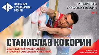 Урок 1 Станислав Кокорин
