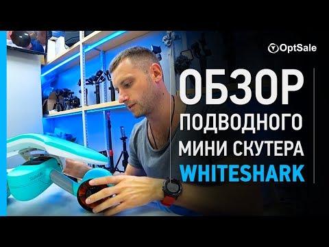 Подводный мини-скутер WhiteShark. #optsale_обзор