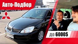 #Подбор UA Kiev. Подержанный автомобиль до 6000$. Mitsubishi Lancer 9.