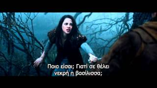 SNOW WHITE AND THE HUNTSMAN - TRAILER (GREEK SUBS)