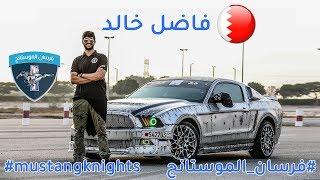 فاضل خالد - البحرين - مسابقة #فرسـان_المـوستانج