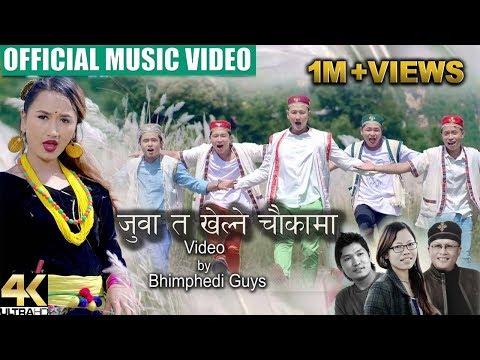Juwa ta Khelne - Dil Tamang   Nirmala Ghising   Bhimphedi Guys ft. Niranjali Lama   Tamang Song 2018