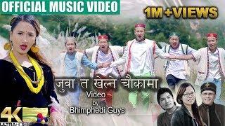 Juwa ta Khelne - Dil Tamang | Nirmala Ghising | Bhimphedi Guys ft. Niranjali Lama | Tamang Song 2018