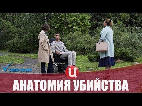 Сериал Анатомия убийства (2019) 1-12 серии детектив на канале ТВЦ - анонс