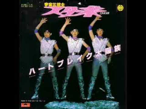 ハートブレイク太陽族REMIX スターボー I LOVE JAPAN