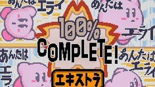#14 あんたはエライ!最強のボスに大苦戦も100%達成だ!『星のカービィ 夢の泉デラックス』を実況プレイ thumbnail