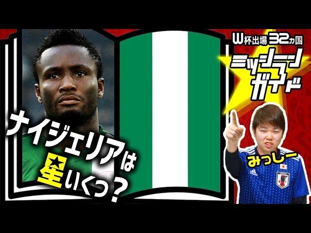 【ロシアW杯】ナイジェリア代表を格付け!【出場32カ国ミッシランガイド 16/32】