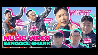 RYAN BANG - SANGGOL SHARK (feat. Pinkfong) M/V
