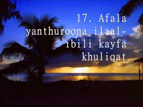 Learn Surah Al Ghashiya (The Pall) 88 - Roman Arabic - Al-Hussayni Al-'Azazy (with Children)