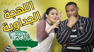 تحدي اللهجات: اللهجة الحجازية/الجداوية مع دانية شافعي | #ممرمص