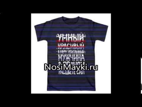 Интернет магазин футболок на заказ. Купить прикольные