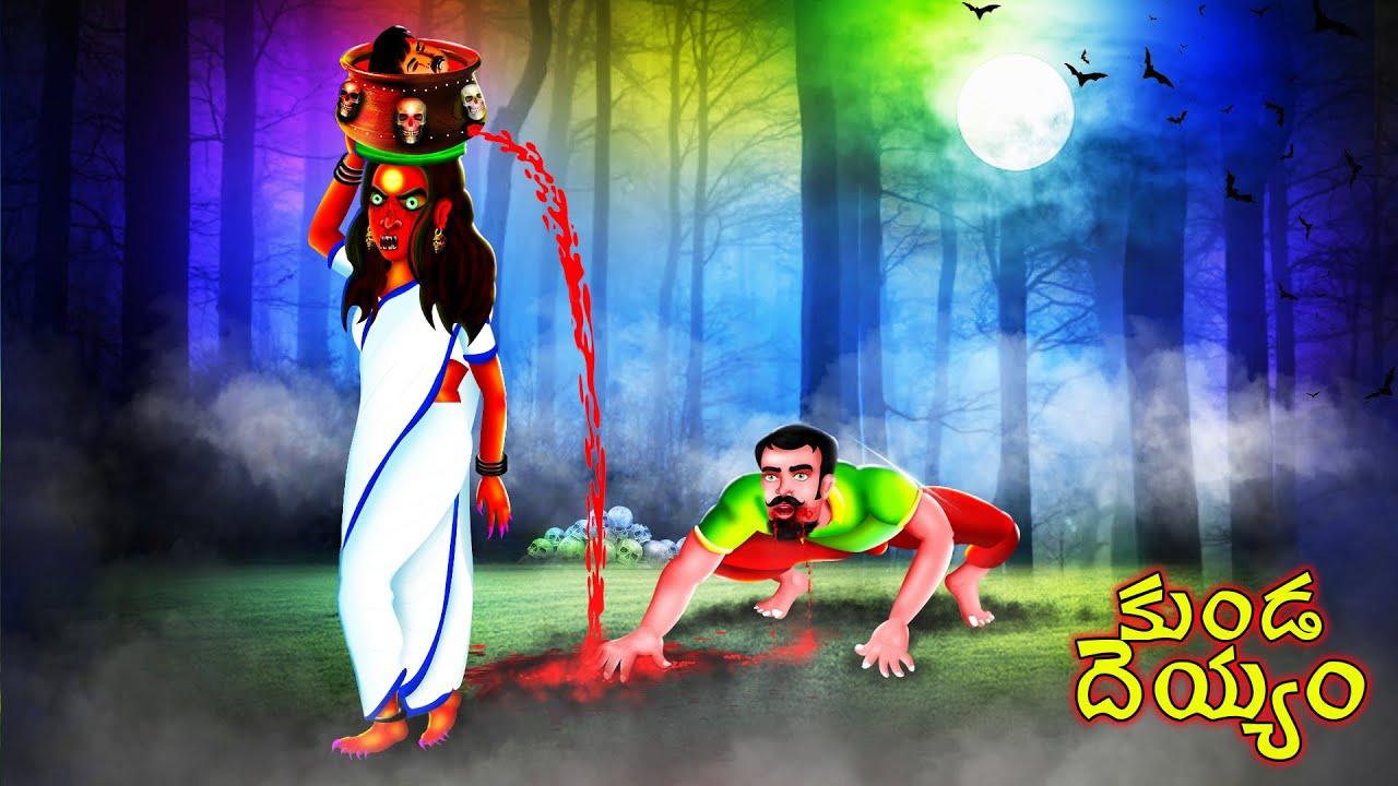 కుండ దెయ్యం - KUNDA DEYYAM | Telugu Horror Story | #CHEWINGGUMTVTELUGU