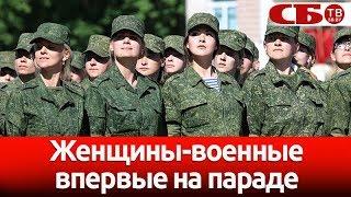 Женщины-военнослужащие впервые готовятся к параду