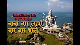 Download बाबा बम लहरी बम बम भोले | Baba bam lahri bam bam bhole | bhole nath new bhajan MP3 song and Music Video