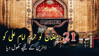 21 Ramzan Shahdat Imam Ali As Pr Mula As Ko Pursa Dyn