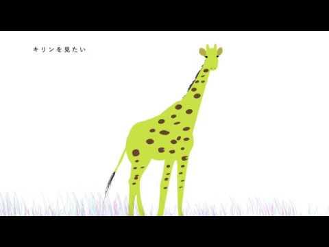 「動物園」の思惑・・・?