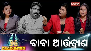 Baba Artatrana || 3G ENCOUNTER || Kalinga TV
