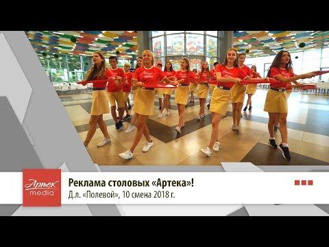 2018| Реклама столовых «Артека». Д/л «Полевой»