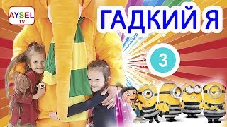 ТЦ Океания. КИСЛЯТИНА- Pucker Powder! Мультфильм