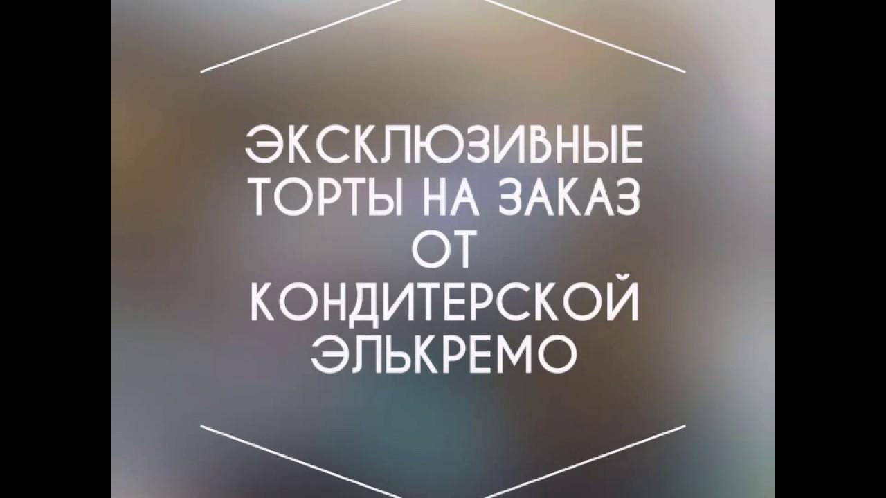 Онлайн-витрина сладкого ilovecake. Ru: купить торты, чизкейки, капкейки, печенье, муссы и др. На заказ в москве.