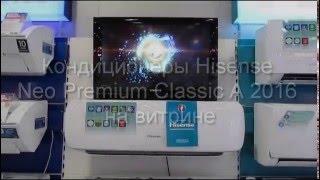 Кондиционеры Hisense Neo Premium Classic A 2016(Представленные кондиционеры можно купить в интернет-магазине Мороза hisens.ru или Морозклимат.рф. Там же на..., 2016-04-29T05:19:56.000Z)