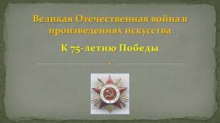 """""""Великая Отечественная война в произведениях искусства"""""""