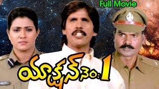 Action No. 1 Full Length Telugu Movie || Ram, Lakshman, Thriller Manju || Ganesh Videos - DVD Rip..