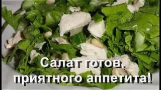 Салат Вкусный с кедровыми орешками