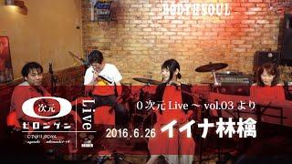 キラーチューン(cover)/イイナ林檎  0次元Live~vol.03より thumbnail