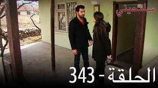 سامحين 343 الحلقة  Beni Affet