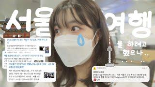 서울여행 갔다가 하루만에 돌아온 브이로그 (..코로나 …