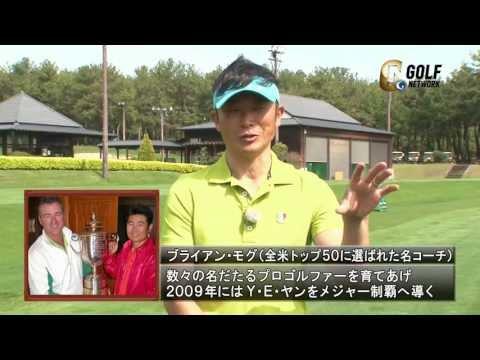 『前傾角度のキープ』 ケンゴ本田のゴルフアカデミー #3