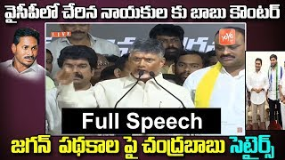 Chandrababu Naidu Powerful Full  Speech | Chandrababu Sand Deeksha | Comments on YS Jagan