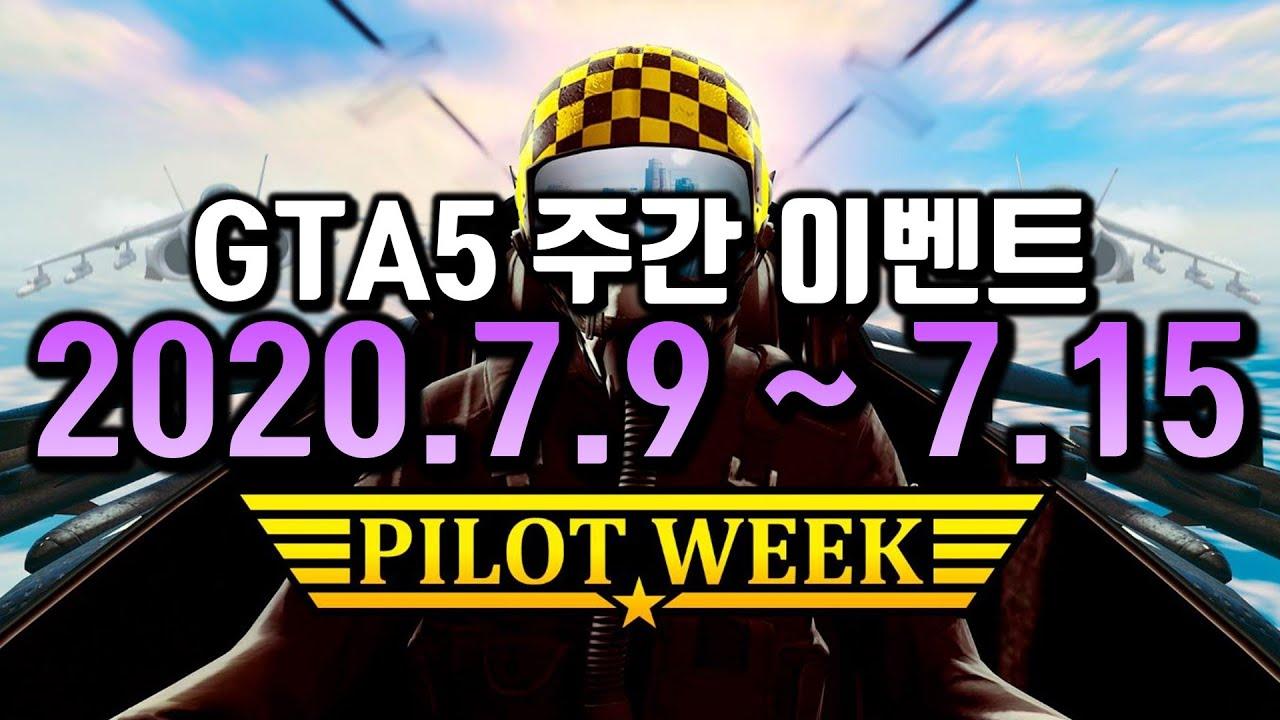 [GTA5 주간 이벤트] 이번 주는 파일럿 특집!!!