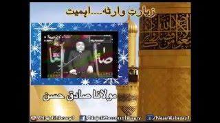 Ziarat-e-Warisa ki ehmiyat, Imam Hussain (as) ko apna salaam pohanchana - Maulana Sadiq Hasan