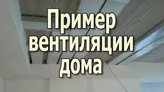видео Вентиляция частного дома своими руками
