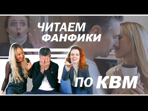 ЧИТАЕМ ГОРЯЧИЕ ФАНФИКИ ПРО КВМ