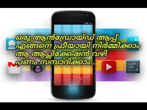 How To Create Android App For Free. Malayalam