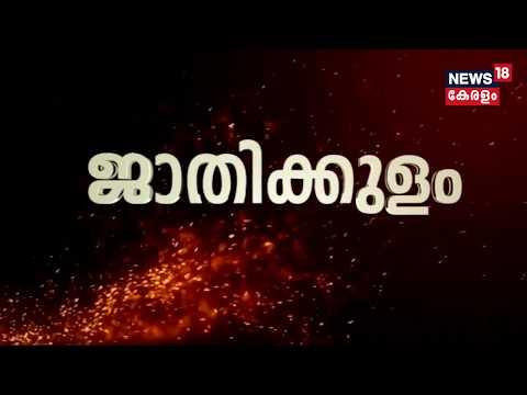 കേരളത്തിലെ ജാതിക്കുളം-ലല്ലു പറയുന്നു  Kerala Still In The Clutches Of Caste Discrimination  S Lallu