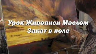 Мастер-класс по живописи маслом №60 - Закат в поле. Как рисовать. Урок рисования Игорь Сахаров