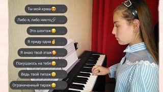 Краш Клава Кока \u0026 NILETTO (cover)