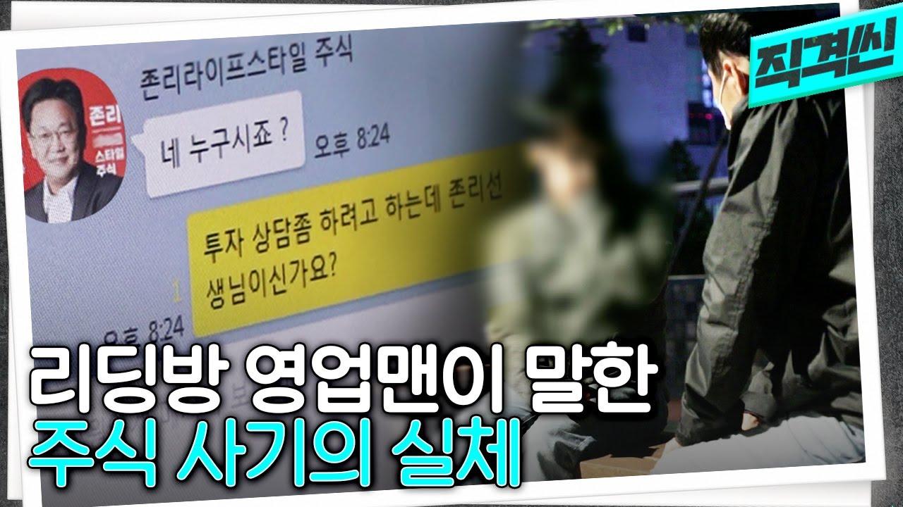 존리 추천종목이라더니...주식 리딩방과 신종 투자사기 실태 | 시사직격 KBS 201113 방송