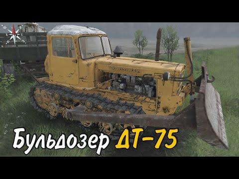 SpinTires Бульдозер ДТ-75