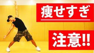 痩せすぎ注意ダンス 簡単な動きで痩せる ダイエット エクササイズ動画