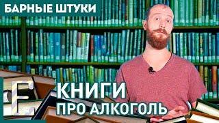 Книги про алкоголь — Библиотека бармена — Барные штуки Едим ТВ