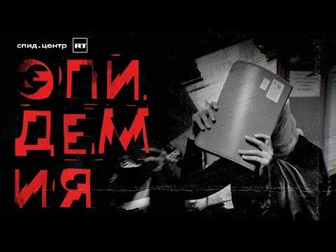 Опека отняла ребёнка: интервью с ВИЧ+ матерью / ЭПИДЕМИЯ с Антоном Красовским